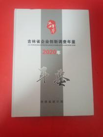 吉林省企业创新调查年鉴2020年