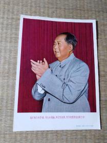 文革时期宣传画: 我们伟大的导师、伟大的领袖、伟大的统帅、伟大的舵手毛主席万岁!
