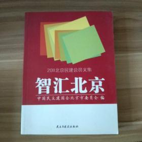 智汇北京 : 2011北京民建会员文集