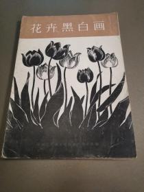 花卉黑白画