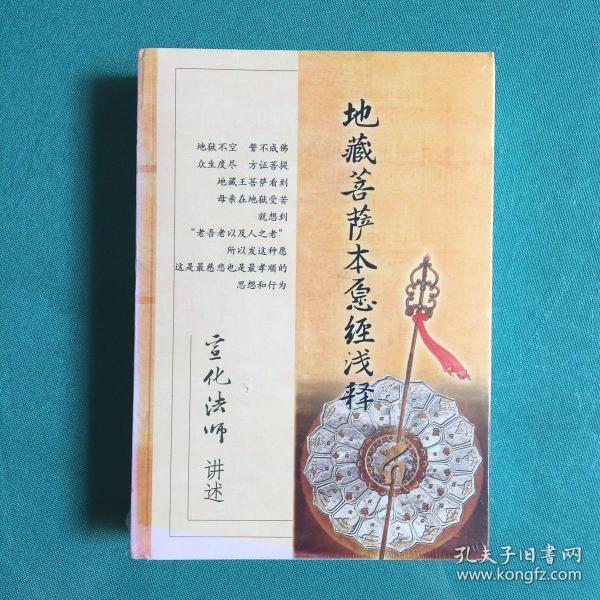 地藏菩萨本愿经浅释:宣化法师讲述 (塑封全新,保存不善封面有点变色)