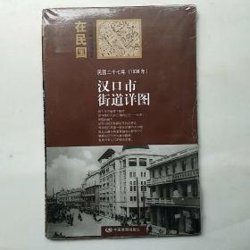 汉口市街道详图:民国二十七年