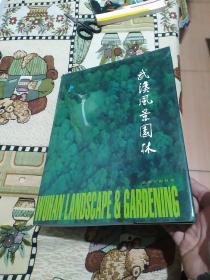 武汉风景园林