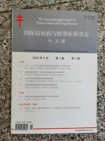 国际结核病与肺部疾病杂志(中文版)2008年  第3期