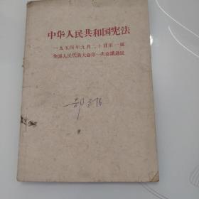 中华人民共和国宪法  一九五四年九月二十日第一届全国人民代表大会第一次会议通过