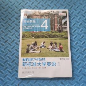 """新标准大学英语4(第2版综合教程智慧版)/""""十二五""""普通高等教育本科国家级规划教材"""