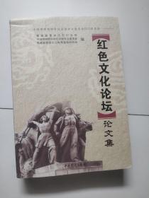 """""""红色文化论坛""""论文集"""