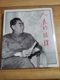 人民的总理(画集)1985年三联