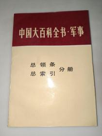 中国大百科全书 军事 总领条总索引 分册 一版一印