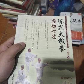 陈式太极拳内功心法