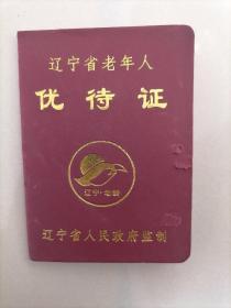 辽宁省老年人优待证