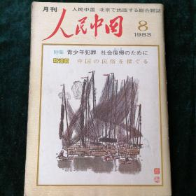 人民中国(1983年第8期,1984年第12期)
