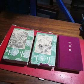JOURNEY TO THE WEST西游记 (1.2.3)(朝文版)/外文出版社精装
