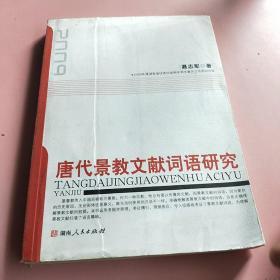 唐代景教文献词语研究一版一印