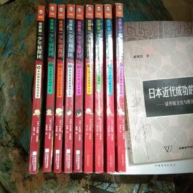 世界第一少年侦探团(第一辑、第二辑,9册)