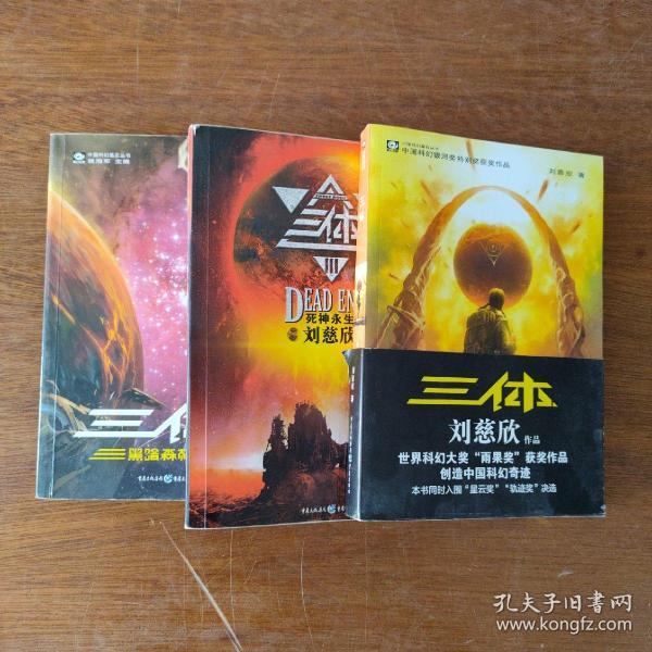 """三体:""""地球往事""""三部曲之一"""