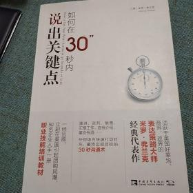 如何在30秒内说出关键点  米罗·弗兰克  著  黄蔚  译  中国青年出版社