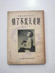 世界電影畫報叢刊《地老天荒不了情》毛之由譯
