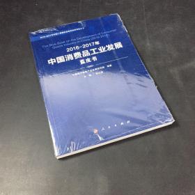 2016-2017年中国消费品工业发展蓝皮书.
