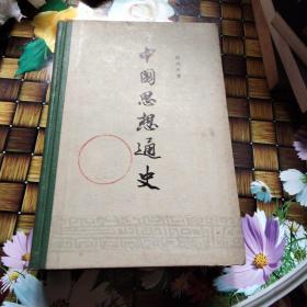 中国思想通史 第五卷:中国早期启蒙思想史 精装 无笔迹
