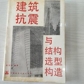 建筑抗震与结构选型构造
