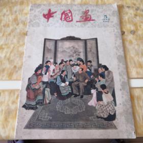 中国画 1960.5