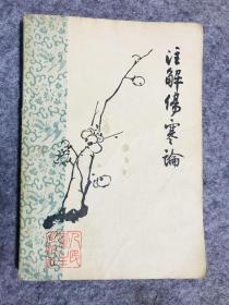 注解伤寒论(1965年印,梅花版)