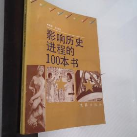 影响历史进程的100本书