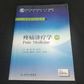 疼痛诊疗学(第4版 本科麻醉/配增值)