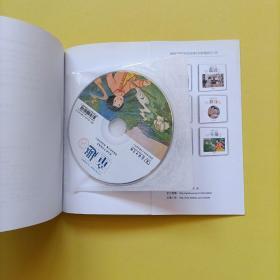 商务印书馆民国老课本经典诵读:童趣 有光盘