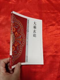 大乘玄论—— 中国佛学经典宝藏【8】