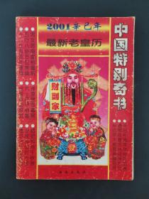 2001辛巳年最新老皇历(中国特别奇书)