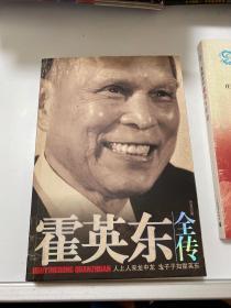 霍英东全传  【185层】