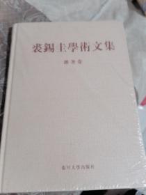 裘錫圭學術文集 雜著卷(第六卷)