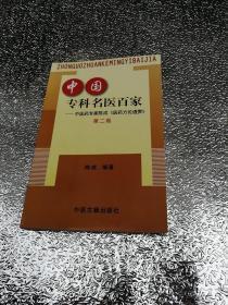 中国专科名医百家(中医药专家陈成《医药方论通贯》第二卷)