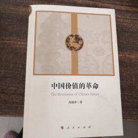 中国价值的革命(高德步签赠)