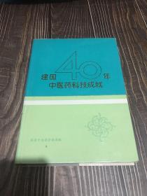 建国40年中医药科技成就