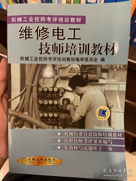 机械工业技师考评培训教材:维修电工技师培训教材