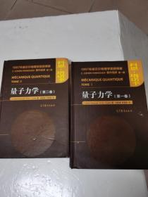 量子力学(第一二卷)