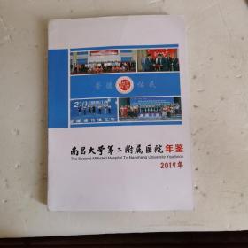 南昌大学第二附属医院年鉴2019年