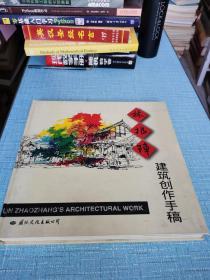 林兆璋建筑创作手稿/仅印1500册