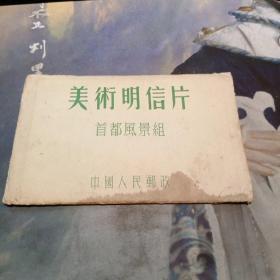 美术明信片首都风景组 10张