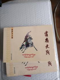 连环画:格萨尔王传 霍岭大战 珍藏本