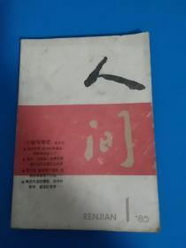 人间1985年1期