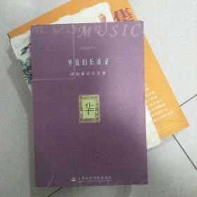 华夏旧乐新证:郑祖襄音乐文集