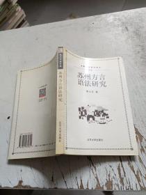 苏州方言语法研究