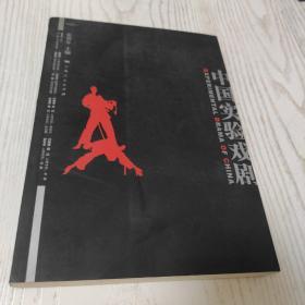 中国实验戏剧