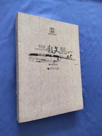 中国散文通史(增订本)·下