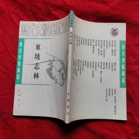 历代史料笔记丛刊:东坡志林