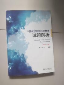 中国化学奥林匹克竞赛试题解析【2010-2015】